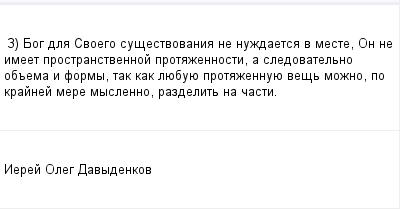 mail_97667514_3-Bog-dla-Svoego-susestvovania-ne-nuzdaetsa-v-meste-On-ne-imeet-prostranstvennoj-protazennosti-a-sledovatelno-obema-i-formy-tak-kak-luebuue-protazennuue-ves-mozno-po-krajnej-mere-myslen (400x209, 6Kb)