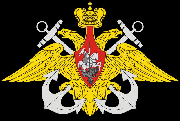 08-Emblem_of_the_Военно-Морской_Флот_Российской_Федерации.svg (620x420, 142Kb)