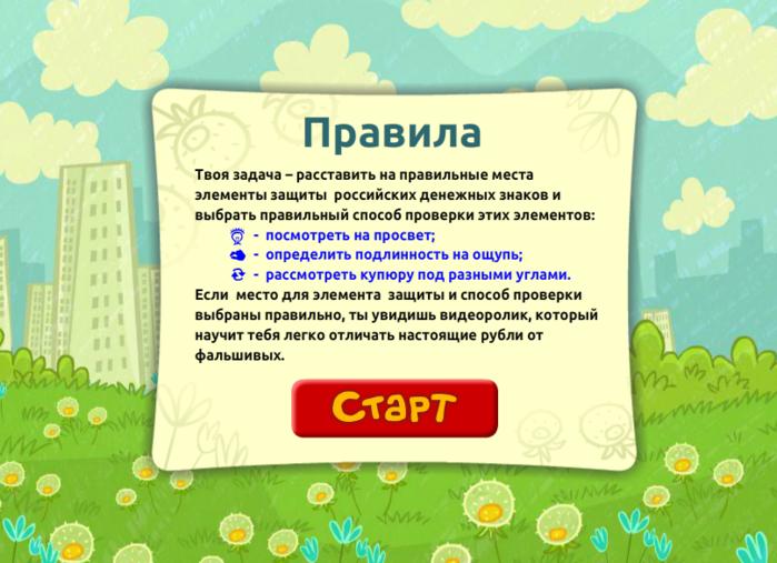 Обучающая игра (700x507, 398Kb)