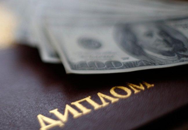 Диплом за деньги – реальность нашей жизни.