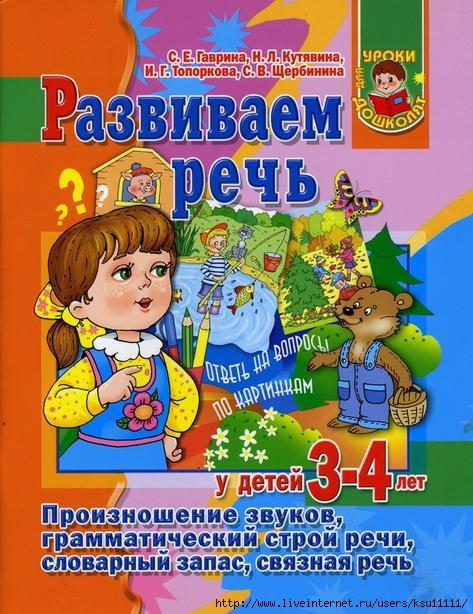Uroku_doshkolyat._Razvivaem_rech.page01 (473x614, 233Kb)