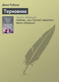 Dina-Rubina---Ternovnik---e1443787406735 (200x280, 11Kb)