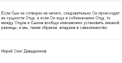 mail_97679055_Esli-Syn-ne-sotvoren-iz-nicego-sledovatelno-On-proishodit-iz-susnosti-Otca-a-esli-On-ese-i-sobeznacalen-Otcu-to-mezdu-Otcom-i-Synom-voobse-nevozmozno-ustanovit-nikakoj-raznicy-i-my-taki (400x209, 6Kb)