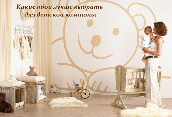 1458417848_Kakie_oboi_luchshe_vuybrat__dlya_detskoy_komnatuy (700x479, 341Kb)