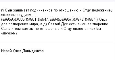 mail_97679414_g-Syn-zanimaet-podcinennoe-po-otnoseniue-k-Otcu-polozenie-avlaas-orudiem-_959_835_961_947_945_957_972_957_-Otca-dla-sotvorenia-mira-a---d-Svatoj-Duh-est-vyssee-tvorenie-S (400x209, 8Kb)