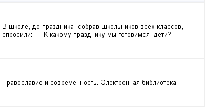 mail_97681762_V-skole-do-prazdnika-sobrav-skolnikov-vseh-klassov-sprosili_------K-kakomu-prazdniku-my-gotovimsa-deti_ (400x209, 5Kb)
