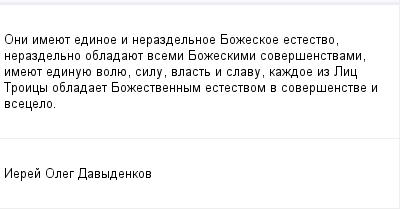 mail_97681806_Oni-imeuet-edinoe-i-nerazdelnoe-Bozeskoe-estestvo-nerazdelno-obladauet-vsemi-Bozeskimi-soversenstvami-imeuet-edinuue-volue-silu-vlast-i-slavu-kazdoe-iz-Lic-Troicy-obladaet-Bozestvennym- (400x209, 6Kb)