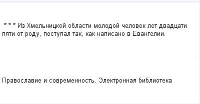 mail_97683963_-_-_---Iz-Hmelnickoj-oblasti-molodoj-celovek-let-dvadcati-pati-ot-rodu-postupal-tak-kak-napisano-v-Evangelii. (400x209, 5Kb)