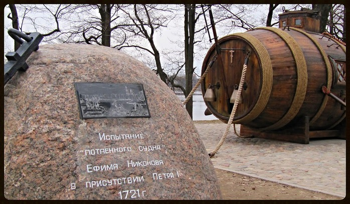 когда была создана первая подводная лодка в россии