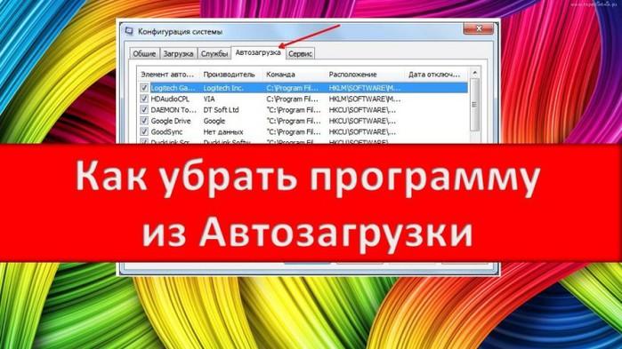 Ubrat_programu_is_avtozagruzki-768x432 (700x393, 88Kb)