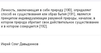 mail_97686701_Licnost-zakluecauesaa-v-sebe-prirodu-_190_-opredelaet-sposob-ee-susestvovania-ili-obraz-bytia-_191_-avlaetsa-principom-individualizacii-razumnoj-prirody-nacalom-v-kotorom-priroda-obreta (400x209, 7Kb)