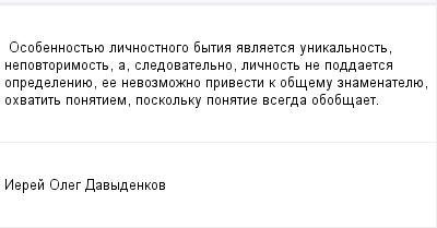 mail_97687370_Osobennostue-licnostnogo-bytia-avlaetsa-unikalnost-nepovtorimost-a-sledovatelno-licnost-ne-poddaetsa-opredeleniue-ee-nevozmozno-privesti-k-obsemu-znamenatelue-ohvatit-ponatiem-poskolku- (400x209, 6Kb)