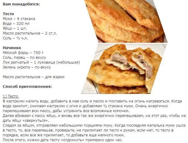 Чебуреки с мясом в духовке пошаговый рецепт
