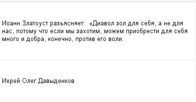 mail_97702166_Ioann-Zlatoust-razasnaet_------_Diavol-zol-dla-seba-a-ne-dla-nas-potomu-cto-esli-my-zahotim-mozem-priobresti-dla-seba-mnogo-i-dobra-konecno-protiv-ego-voli. (400x209, 5Kb)