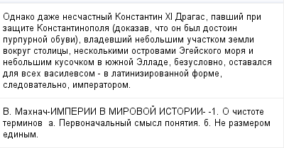 mail_97703455_Odnako-daze-nescastnyj-Konstantin-XI-Dragas-pavsij-pri-zasite-Konstantinopola-dokazav-cto-on-byl-dostoin-purpurnoj-obuvi-vladevsij-nebolsim-ucastkom-zemli-vokrug-stolicy-neskolkimi-ostr (400x209, 11Kb)