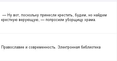 mail_97704291_---Nu-vot-poskolku-prinesli-krestit-budem-no-najdem-krestnuue-veruuesuue----poprosili-uborsicu-hrama. (400x209, 4Kb)