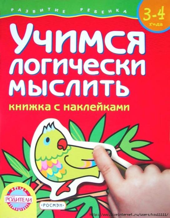 Razvitie_rebenka_Logika_3-4_goda.page01 (545x700, 293Kb)