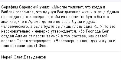 mail_97704974_Serafim-Sarovskij-ucil_------_Mnogie-tolkuuet-cto-kogda-v-Biblii-govoritsa-cto-vdunul-Bog-dyhanie-zizni-v-lice-Adama-pervozdannogo-i-sozdannogo-Im-iz-persti-to-budto-by-eto-znacilo-cto- (400x209, 11Kb)