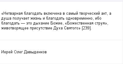 mail_97705707_Netvarnaa-blagodat-vkluecena-v-samyj-tvorceskij-akt-a-dusa-polucaet-zizn-i-blagodat-odnovremenno-ibo-blagodat----eto-dyhanie-Bozie-_Bozestvennaa-strua_-zivotvorasee-prisutstvie-Duha-Sva (400x209, 6Kb)