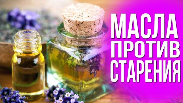 1458662966_3_masla_ot_stareniya_kozhi (700x394, 69Kb)