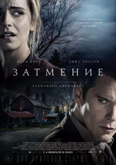 film_zatmenie_2015 (491x700, 300Kb)