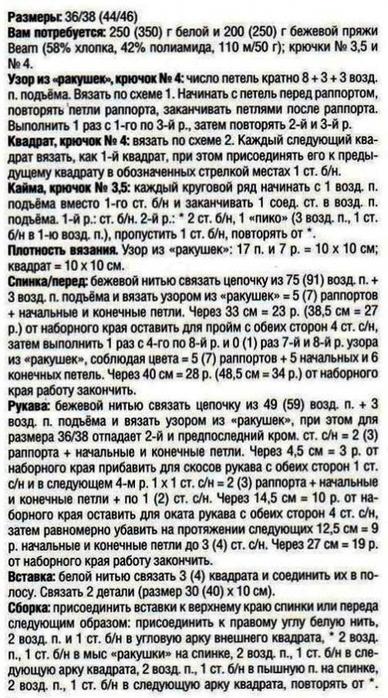 3937385_shema11 (388x700, 263Kb)