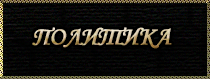 политика-2 (210x79, 31Kb)