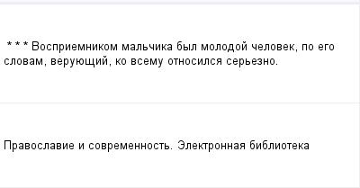 mail_97710781_-_-_---Vospriemnikom-malcika-byl-molodoj-celovek-po-ego-slovam-veruuesij-ko-vsemu-otnosilsa-serezno. (400x209, 5Kb)
