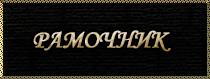 рамочник (210x79, 31Kb)