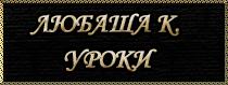 Любаша-К. (210x79, 31Kb)