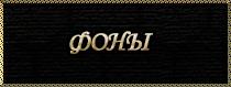 фоны (210x79, 30Kb)