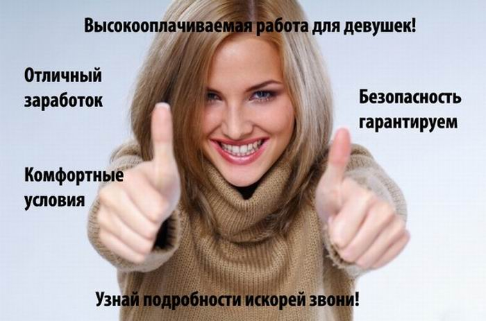 """alt=""""Работа для девушек""""/2835299_Izmenenie_razmera_Rabota_dlya_devyshek (700x463, 46Kb)"""