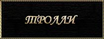 тролли (210x79, 31Kb)