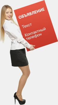 2971058_obyavlenie (201x362, 22Kb)