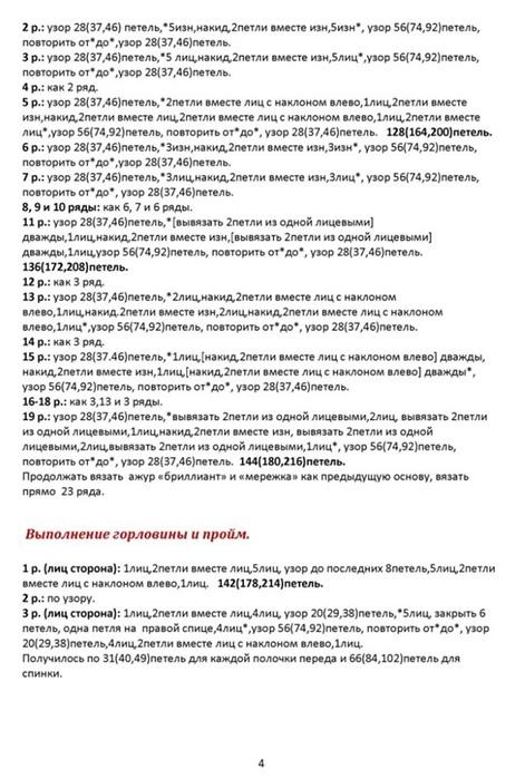 5308269_krasotarosovoe4 (471x700, 118Kb)