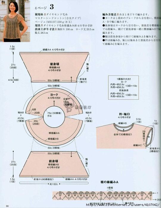 туника с круглой кокеткой крючком схемы и описание
