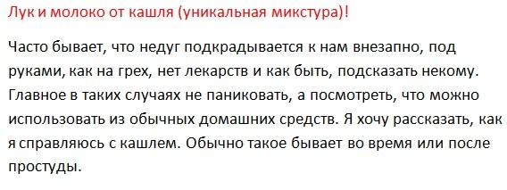 4716146_lukimolokootkasla2 (568x213, 57Kb)