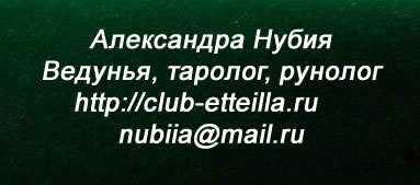 5205359_Nubiia (383x169, 16Kb)