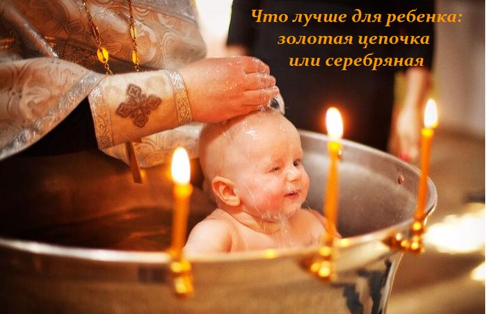 1458821120_CHto_luchshe_dlya_rebenka_zolotaya_cepochka_ili_serebryanaya (700x452, 431Kb)