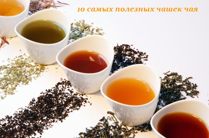 1458828582_10_samuyh_poleznuyh_chashek_chaya (699x462, 509Kb)