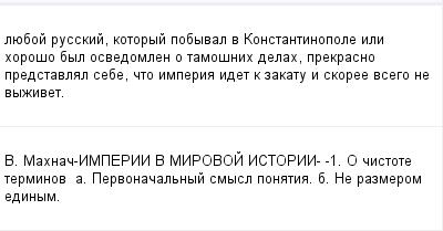 mail_97726725_lueboj-russkij-kotoryj-pobyval-v-Konstantinopole-ili-horoso-byl-osvedomlen-o-tamosnih-delah-prekrasno-predstavlal-sebe-cto-imperia-idet-k-zakatu-i-skoree-vsego-ne-vyzivet. (400x209, 7Kb)