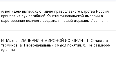 mail_97727101_A-vot-ideue-impepskuue-ideue-ppavoslavnogo-capstva-Possia-ppinala-iz-puk-pogibsej-Konstantinopolskoj-impepii-v-capstvovanie-velikogo-sozdatela-nasej-depzavy-Ioanna-III. (400x209, 7Kb)
