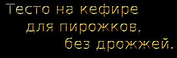 cooltext173447366307928 (363x120, 23Kb)