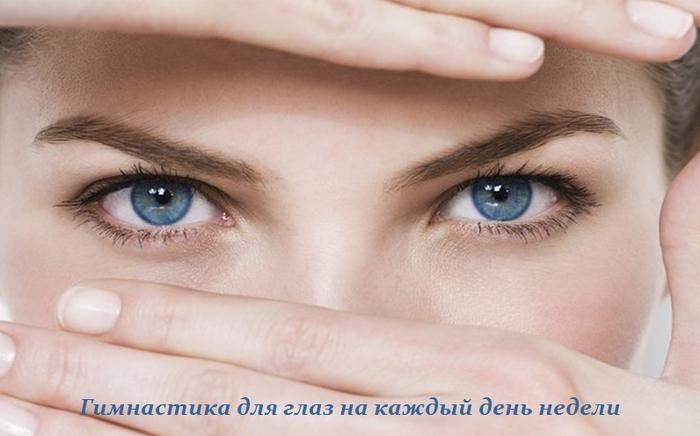 1455895960_Gimnastika_dlya_glaz_na_kazhduyy_den__nedeli (700x436, 375Kb)