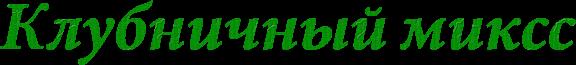 5155516_4maf_ru_pisec_2016_03_24_224314 (576x65, 21Kb)