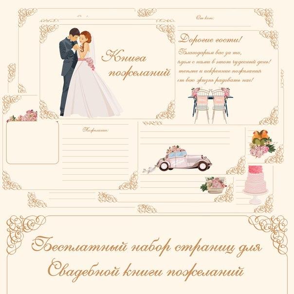 Листы для книги пожеланий на свадьбу шаблоны