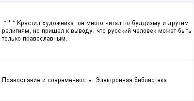mail_97728464_-_-_---Krestil-hudoznika-on-mnogo-cital-po-buddizmu-i-drugim-religiam-no-prisel-k-vyvodu-cto-russkij-celovek-mozet-byt-tolko-pravoslavnym. (400x209, 5Kb)