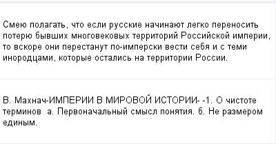 mail_97728982_Smeue-polagat-cto-esli-russkie-nacinauet-legko-perenosit-poterue-byvsih-mnogovekovyh-territorij-Rossijskoj-imperii-to-vskore-oni-perestanut-po-imperski-vesti-seba-i-s-temi-inorodcami-ko (400x209, 8Kb)