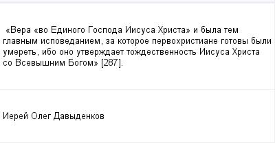 mail_97731274_Vera-_vo-Edinogo-Gospoda-Iisusa-Hrista_-i-byla-tem-glavnym-ispovedaniem-za-kotoroe-pervohristiane-gotovy-byli-umeret-ibo-ono-utverzdaet-tozdestvennost-Iisusa-Hrista-so-Vsevysnim-Bogom_ (400x209, 6Kb)