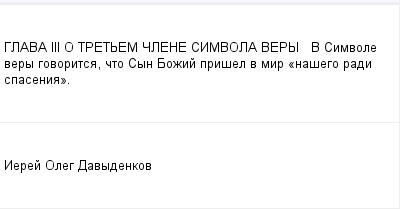 mail_97732847_GLAVA-III-O-TRETEM-CLENE-SIMVOLA-VERY-------V-Simvole-very-govoritsa-cto-Syn-Bozij-prisel-v-mir-_nasego-radi-spasenia_. (400x209, 5Kb)